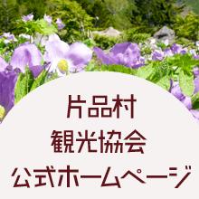 片品村観光協会公式ホームページ
