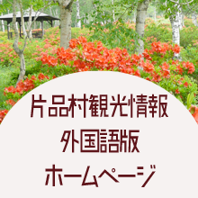 片品村観光情報外国語版ホームページ