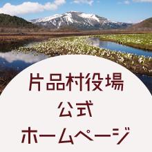 片品村役場公式ホームページ